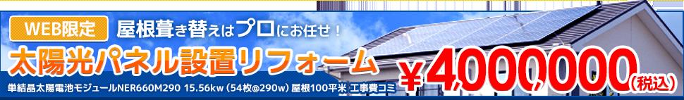 野口瓦工業 屋根リフォーム 鹿児島WEB限定 太陽光パネル設置リフォーム スマイルソーラー 10kw 屋根100平米 工事費込み