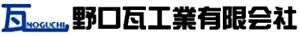 鹿児島 野口瓦工業有限会社