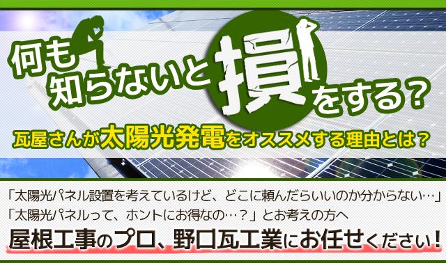 家が発電所になる!? 売電でパネル設置費用リフォーム 鹿児島で太陽光発電をお考えなら